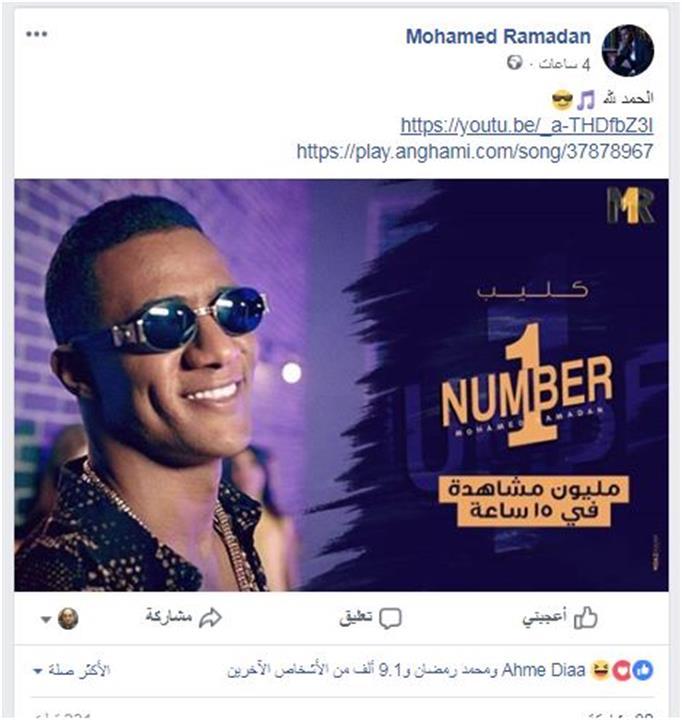 كليب نمبر وان لمحمد رمضان يصل لمليون مشاهدة في 15 ساعة