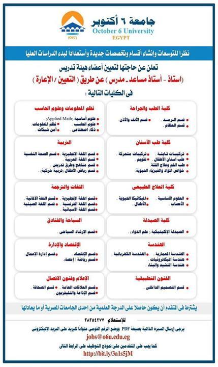 وظائف خالية للسيدات في مصر اليوم