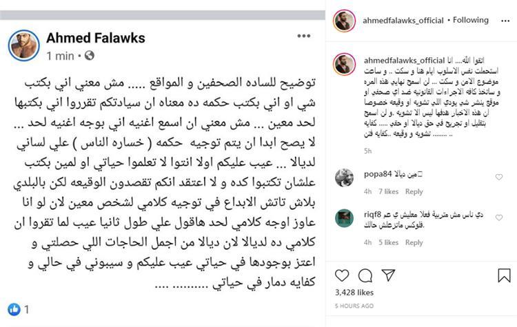 أحمد فلوكس يحذر الصحفيين من الحديث عن حبيبته