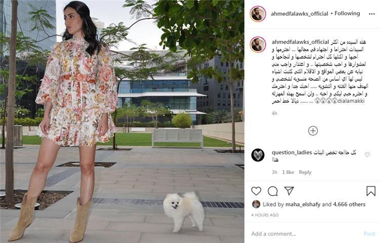 أحمد فلوكس يحذر الصحفيين من الحديث عن حبيبته ديالا