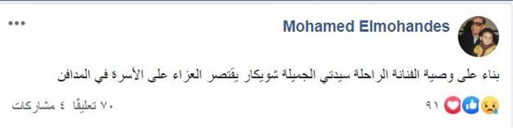 وصية شويكار قبل وفاتها