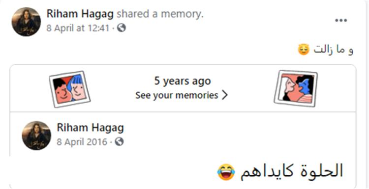 تغريدة ريهام حجاج