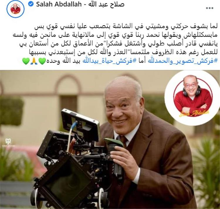 صلاح عبد الله