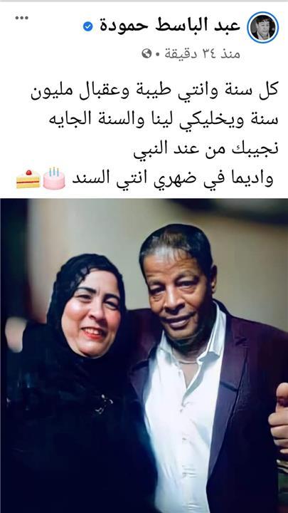 زوجة عبد الباسط حمودة