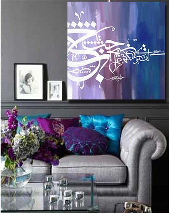 افكار رائعة لتزيين البيت بالخط العربي