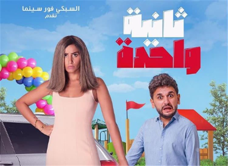 مصطفى خاطر يفجر مفاجأة حول بطلة فيلم ثانية واحدة الحقيقية قبل دينا الشربيني