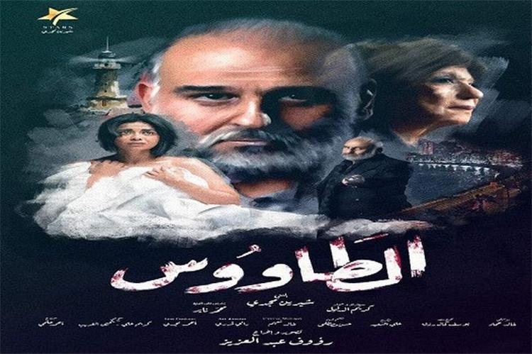 محامي ابنة نهى العمروسي يهاجم صناع مسلسل الطاووس ويقيم دعوى قضائية ضدهم لهذا السبب