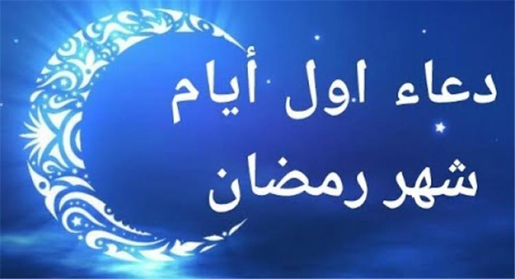دعاء اليوم الأول من رمضان أدعية مستجابة