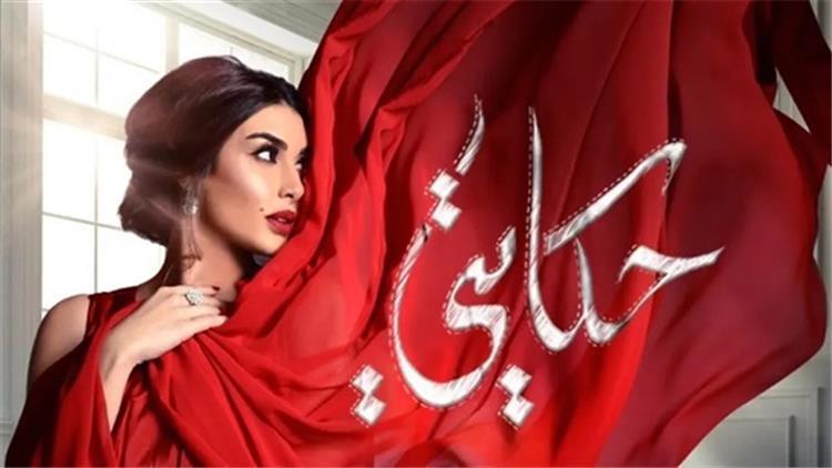 مواعيد عرض مسلسلات رمضان 2019 على قناة cbc