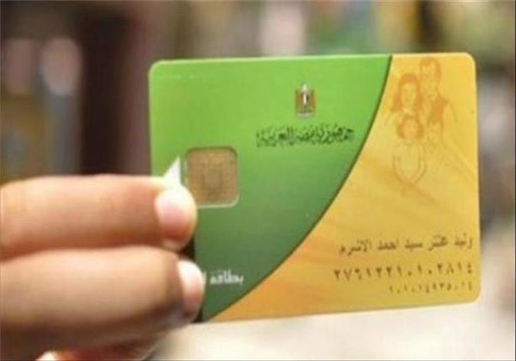 استعلام عن أفراد بطاقة التموين