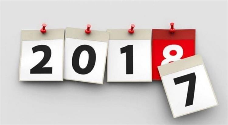 الاجازات والاعياد الرسمية للعام المقبل 2018